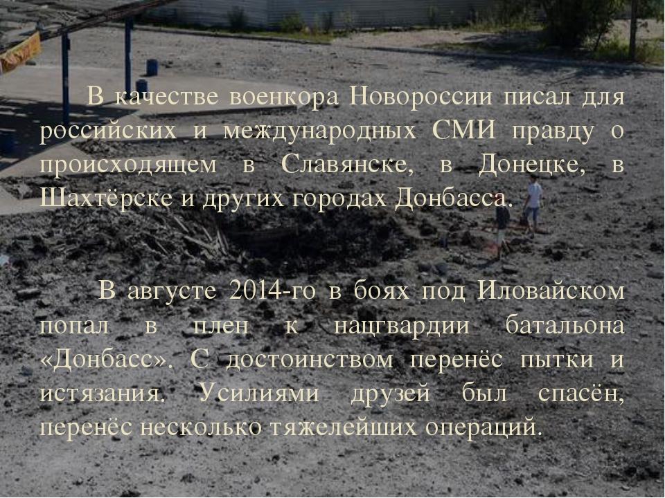 В качестве военкора Новороссии писал для российских и международных СМИ прав...