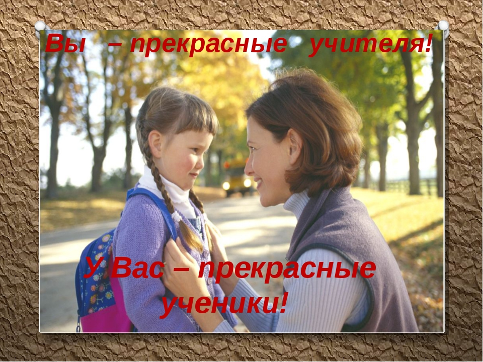 Вы – прекрасные учителя! У Вас – прекрасные ученики!