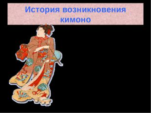 История возникновения кимоно Японцы скалькировали своё кимоно с китайского ha