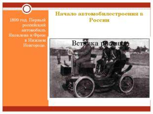 Начало автомобилестроения в России 1899 год. Первый российский автомобиль Яко