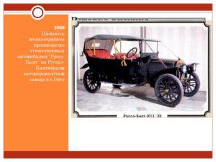 """1909 Началось мелкосерийное производство отечественных автомобилей """"Руссо-Ба"""