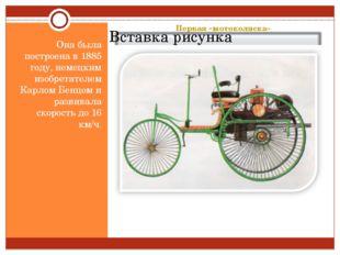 Первая «мотоколяска» Она была построена в 1885 году, немецким изобретателем К