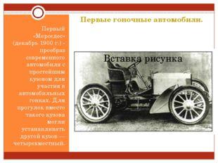 Первые гоночные автомобили. Первый «Мерседес» (декабрь 1900 г.) - прообраз со
