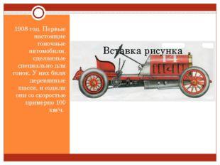 1908 год. Первые настоящие гоночные автомобили, сделанные специально для гон