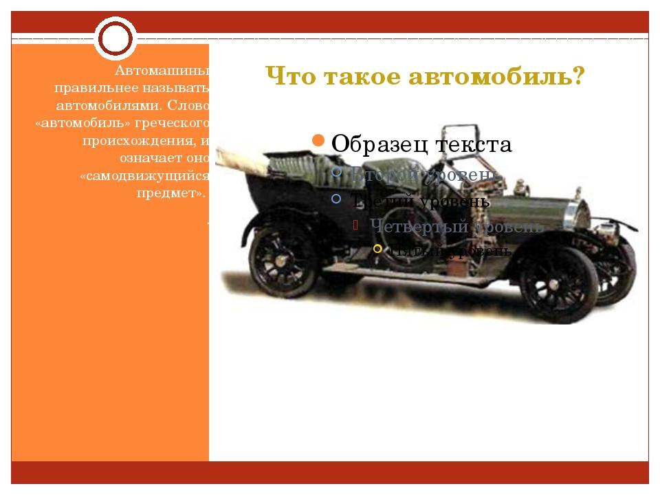 Что такое автомобиль? Автомашины правильнее называть автомобилями. Слово «авт...