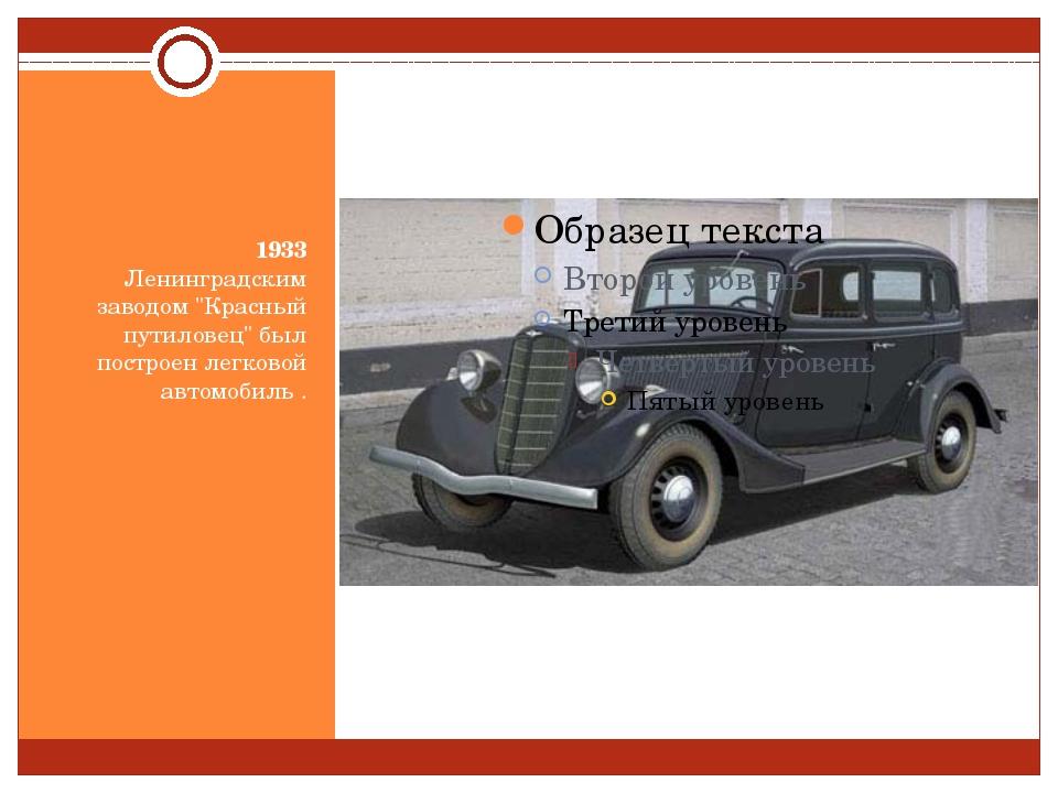 """1933 Ленинградским заводом """"Красный путиловец"""" был построен легковой автомоб..."""