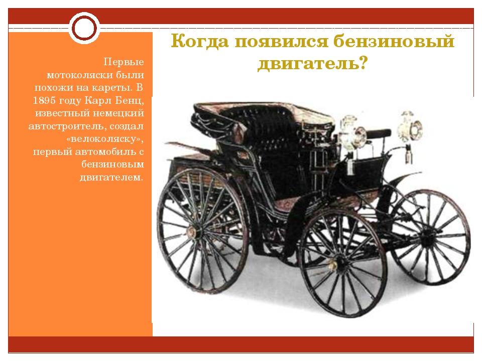 Когда появился бензиновый двигатель? Первые мотоколяски были похожи на кареты...