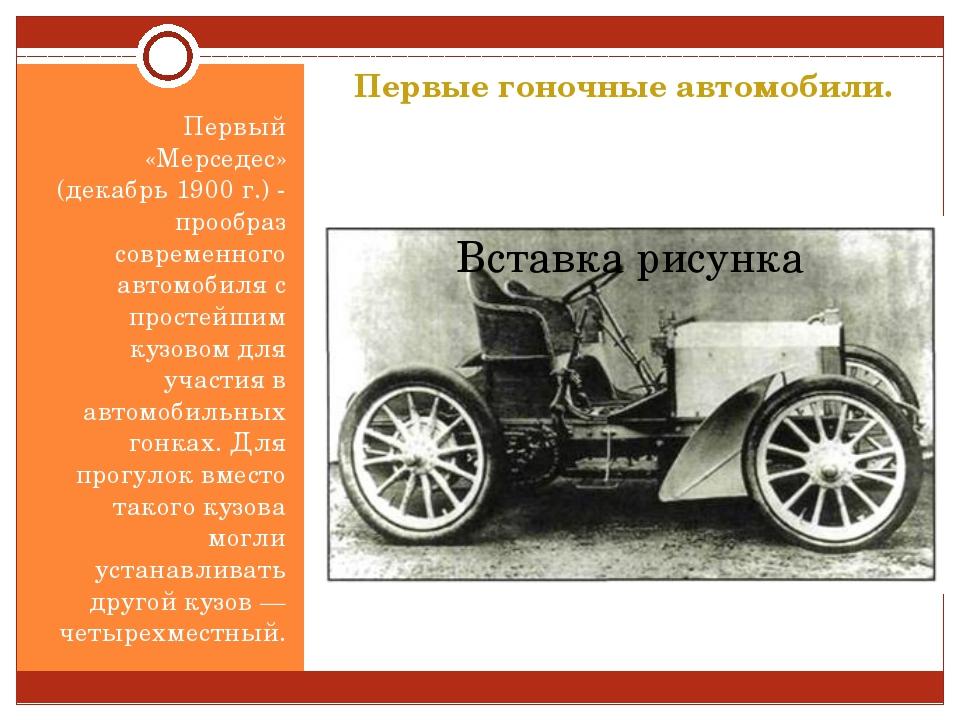 Первые гоночные автомобили. Первый «Мерседес» (декабрь 1900 г.) - прообраз со...