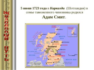 5 июня 1723 года в Киркалди (Шотландия) в семье таможенного чиновника родился