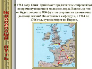 В 1764 году Смит принимает предложение сопровождать во время путешествия моло