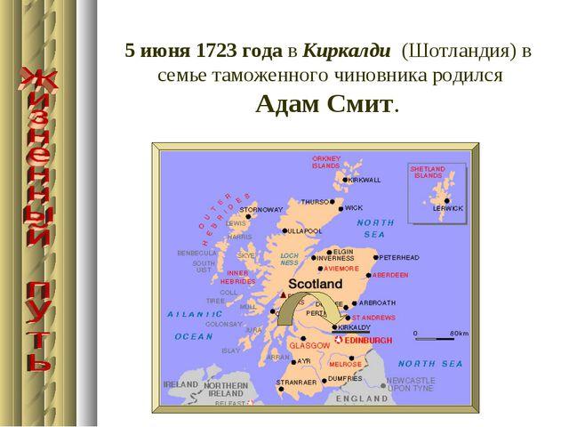 5 июня 1723 года в Киркалди (Шотландия) в семье таможенного чиновника родился...
