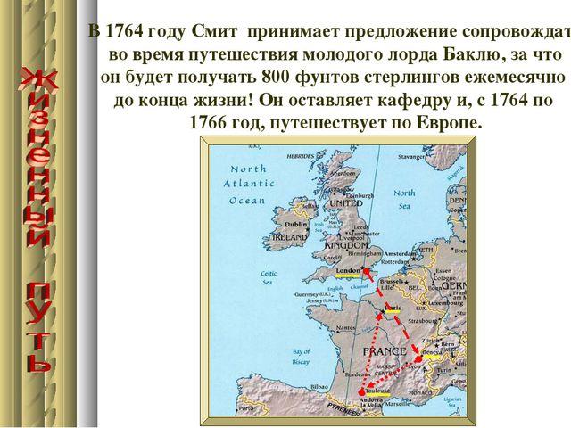 В 1764 году Смит принимает предложение сопровождать во время путешествия моло...