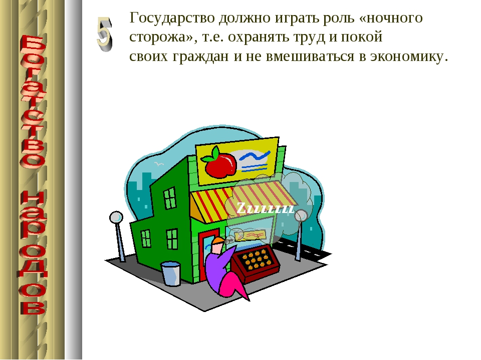 Государство должно играть роль «ночного сторожа», т.е. охранять труд и покой...