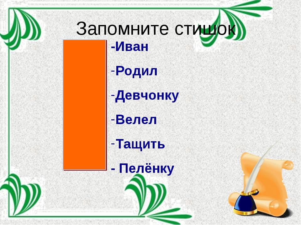 Запомните стишок -Иван Родил Девчонку Велел Тащить - Пелёнку