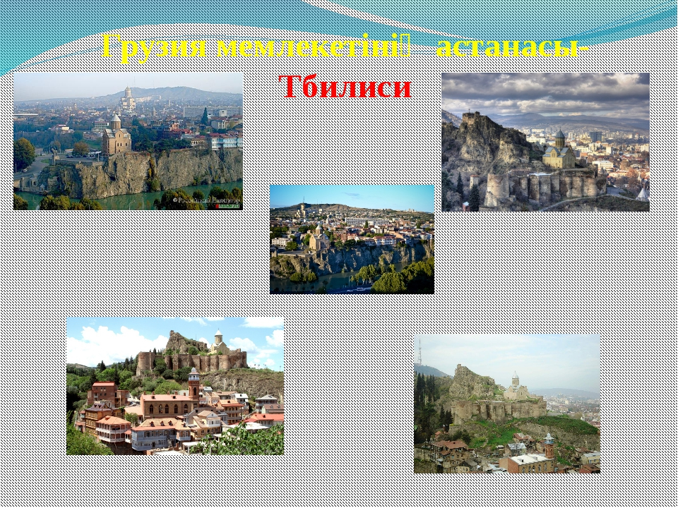 Грузия мемлекетінің астанасы- Тбилиси