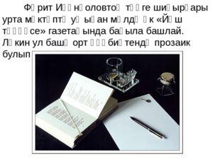Фәрит Иҫәнғоловтоң тәүге шиғырҙары урта мәктәптә уҡыған мәлдә үк «Йәш төҙөүс