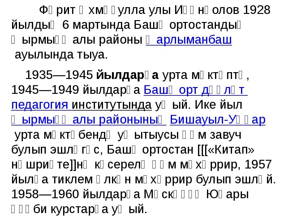 Фәрит Әхмәҙулла улы Иҫәнғолов 1928 йылдың 6 мартында Башҡортостандың Ҡырмыҫҡ...