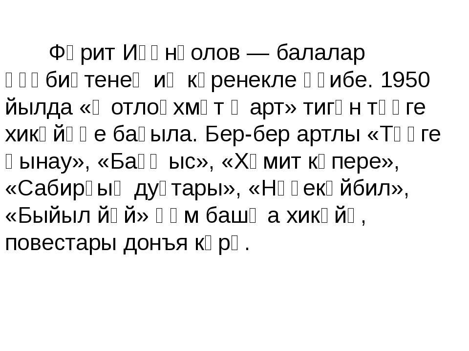 Фәрит Иҫәнғолов — балалар әҙәбиәтенең иң күренекле әҙибе. 1950 йылда «Ҡотлоә...