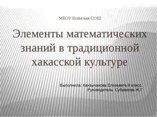 МБОУ Есинская СОШ Элементы математических знаний в традиционной хакасской кул