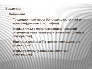 Введение: Величины Традиционные меры больших расстояний и времени(данные этно