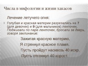 Числа в мифологии и жизни хакасов Лечение летучего огня: Голубая и красная ма