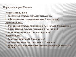Периоды истории Хакасии Меднокаменный век: Тазминская культура (начало 3 тыс.