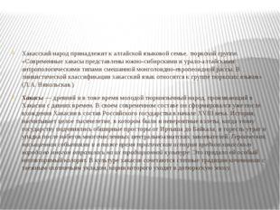 Хакасский народ принадлежит к алтайской языковой семье, тюркской группе. «Со