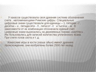 У хакасов существовала своя древняя система обозначения счета , напоминающим