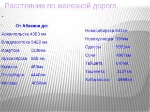. От Абакана до: Архангельска 4383 км. Владивостока 5422 км. Иркутска 1309км.