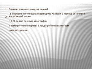 Элементы геометрических знаний У народов населявших территорию Хакасии в пери