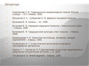 Литература Анжиганова Л. В. Традиционное мировоззрение тюрков Южной Сибири. –