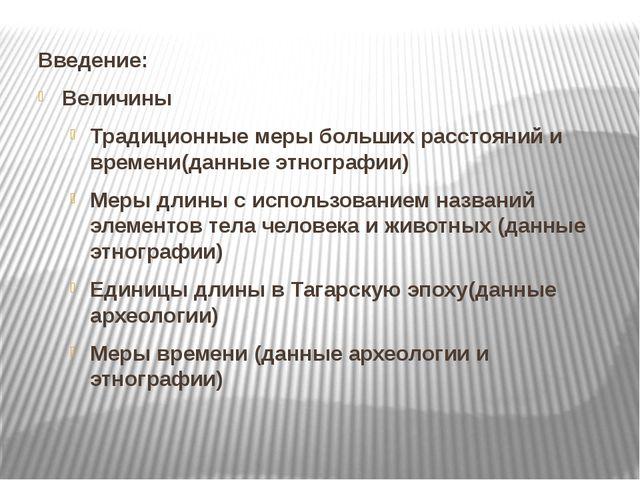 Введение: Величины Традиционные меры больших расстояний и времени(данные этно...
