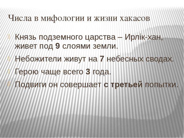 Числа в мифологии и жизни хакасов Князь подземного царства – Ирлiк-хан, живет...