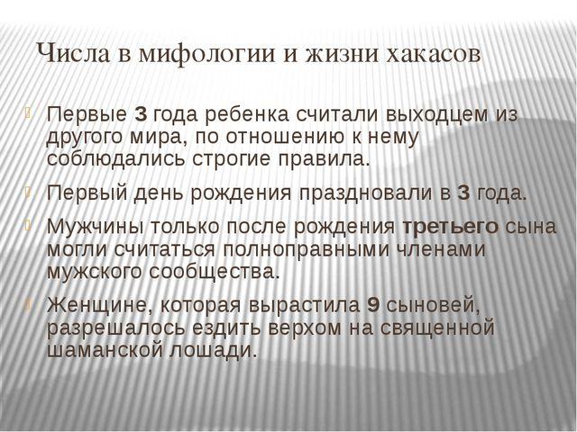 Числа в мифологии и жизни хакасов Первые 3 года ребенка считали выходцем из д...