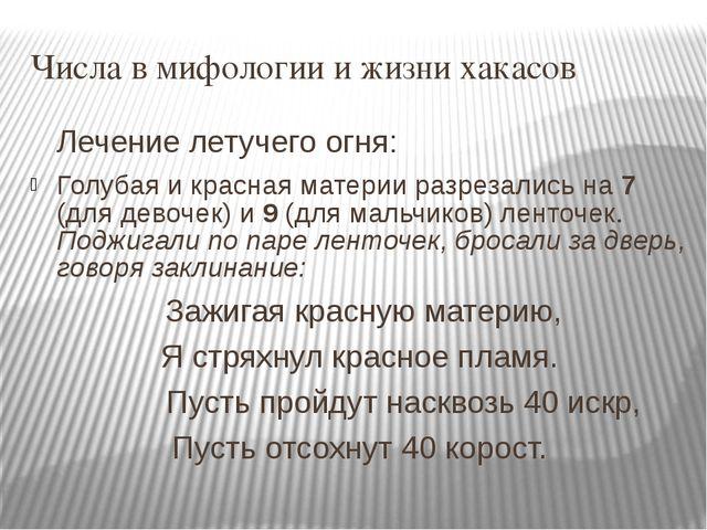 Числа в мифологии и жизни хакасов Лечение летучего огня: Голубая и красная ма...