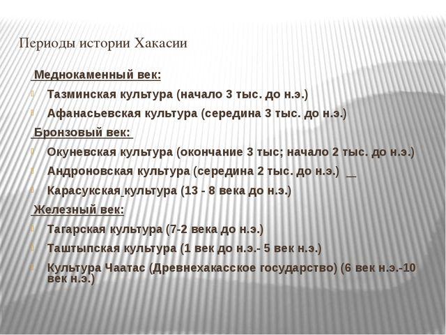 Периоды истории Хакасии Меднокаменный век: Тазминская культура (начало 3 тыс....