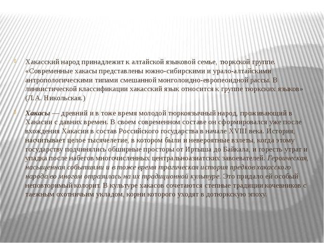 Хакасский народ принадлежит к алтайской языковой семье, тюркской группе. «Со...