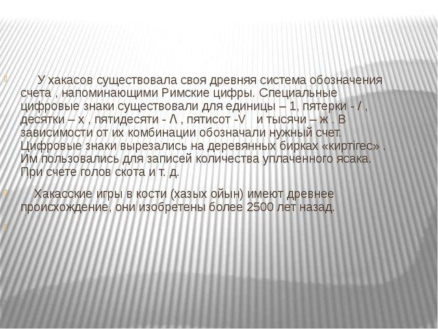 У хакасов существовала своя древняя система обозначения счета , напоминающим...