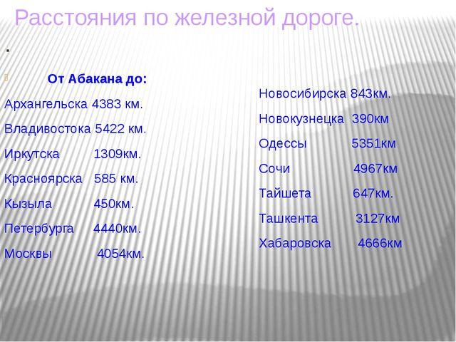 . От Абакана до: Архангельска 4383 км. Владивостока 5422 км. Иркутска 1309км....