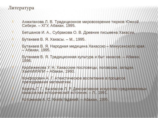 Литература Анжиганова Л. В. Традиционное мировоззрение тюрков Южной Сибири. –...