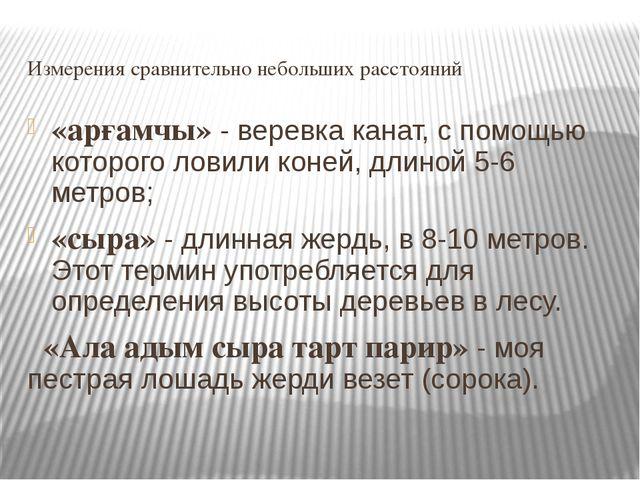 Измерения сравнительно небольших расстояний «арғамчы» - веревка канат, с помо...