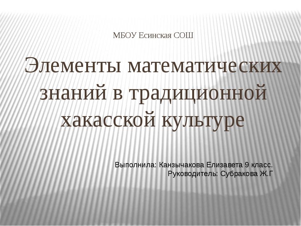 МБОУ Есинская СОШ Элементы математических знаний в традиционной хакасской кул...