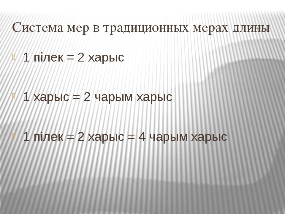 Система мер в традиционных мерах длины 1 пiлек = 2 харыс 1 харыс = 2 чарым ха...