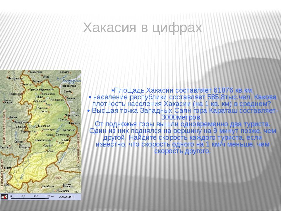 •Площадь Хакасии составляет 61876 кв.км, • население республики составляет 58...