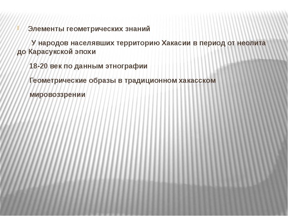 Элементы геометрических знаний У народов населявших территорию Хакасии в пери...