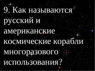 9. Как называются русский и американские космические корабли многоразового ис