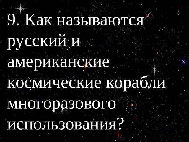 9. Как называются русский и американские космические корабли многоразового ис...
