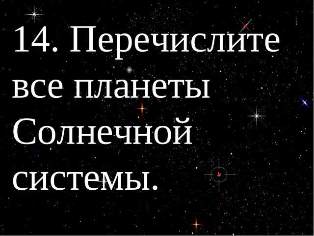 14. Перечислите все планеты Солнечной системы.