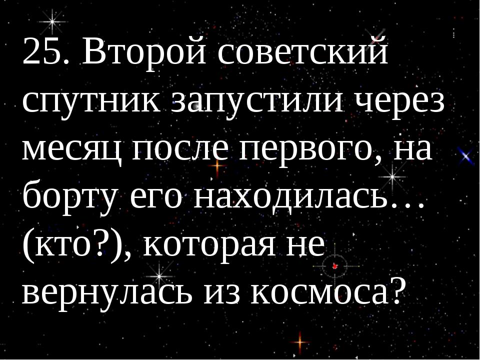 25. Второй советский спутник запустили через месяц после первого, на борту ег...