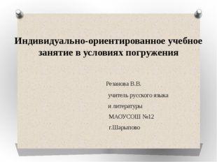 Индивидуально-ориентированное учебное занятие в условиях погружения Резанова